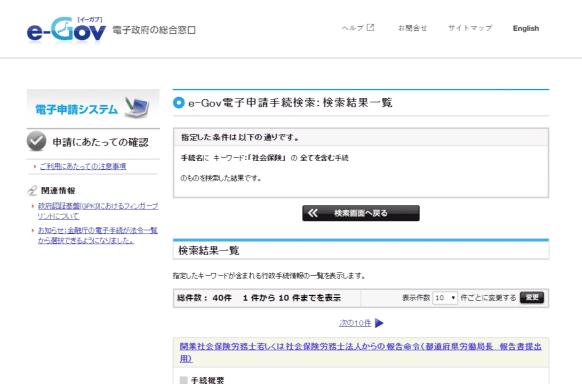 e-govシステム